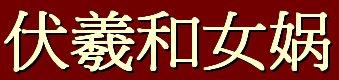 FuxiNuwa